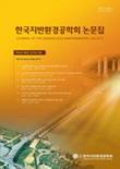한국지반환경공학회논문집<br> 2015년 05월호