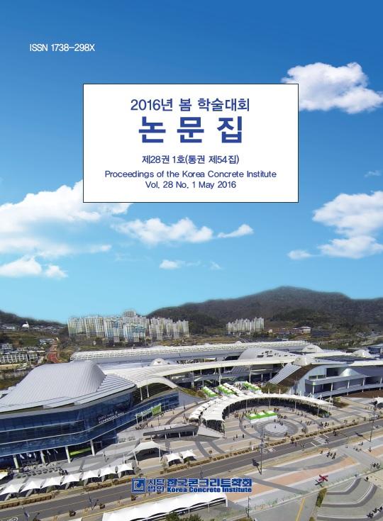 한국콘크리트학회 2016년도 봄 학술대회 논문집<br> 2016년 05월호