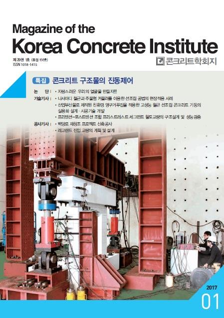 콘크리트학회지<br> 2017년 01월호