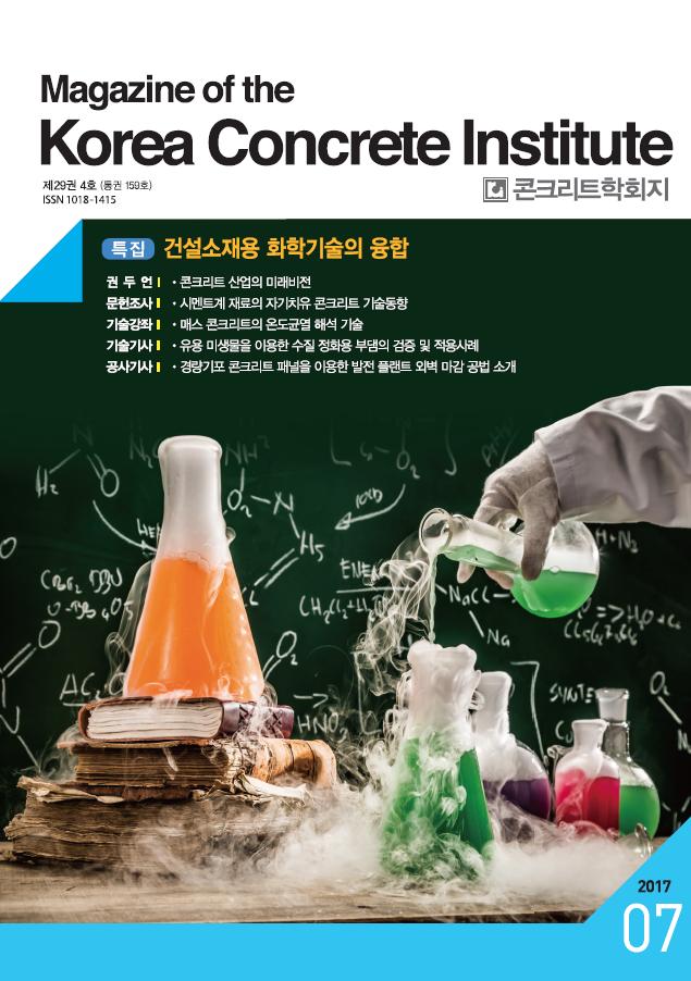 콘크리트학회지<br> 2017년 07월호
