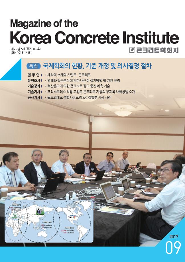 콘크리트학회지<br> 2017년 09월호