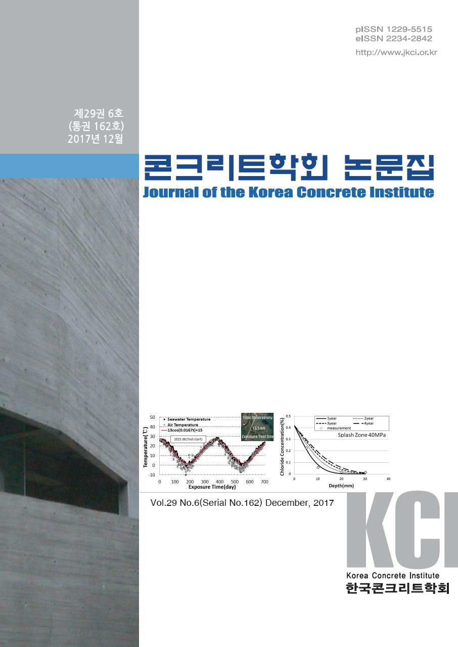 콘크리트학회 논문집<br> 2017년 12월호