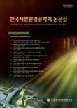한국지반환경공학회논문집<br> 2015년 07월호