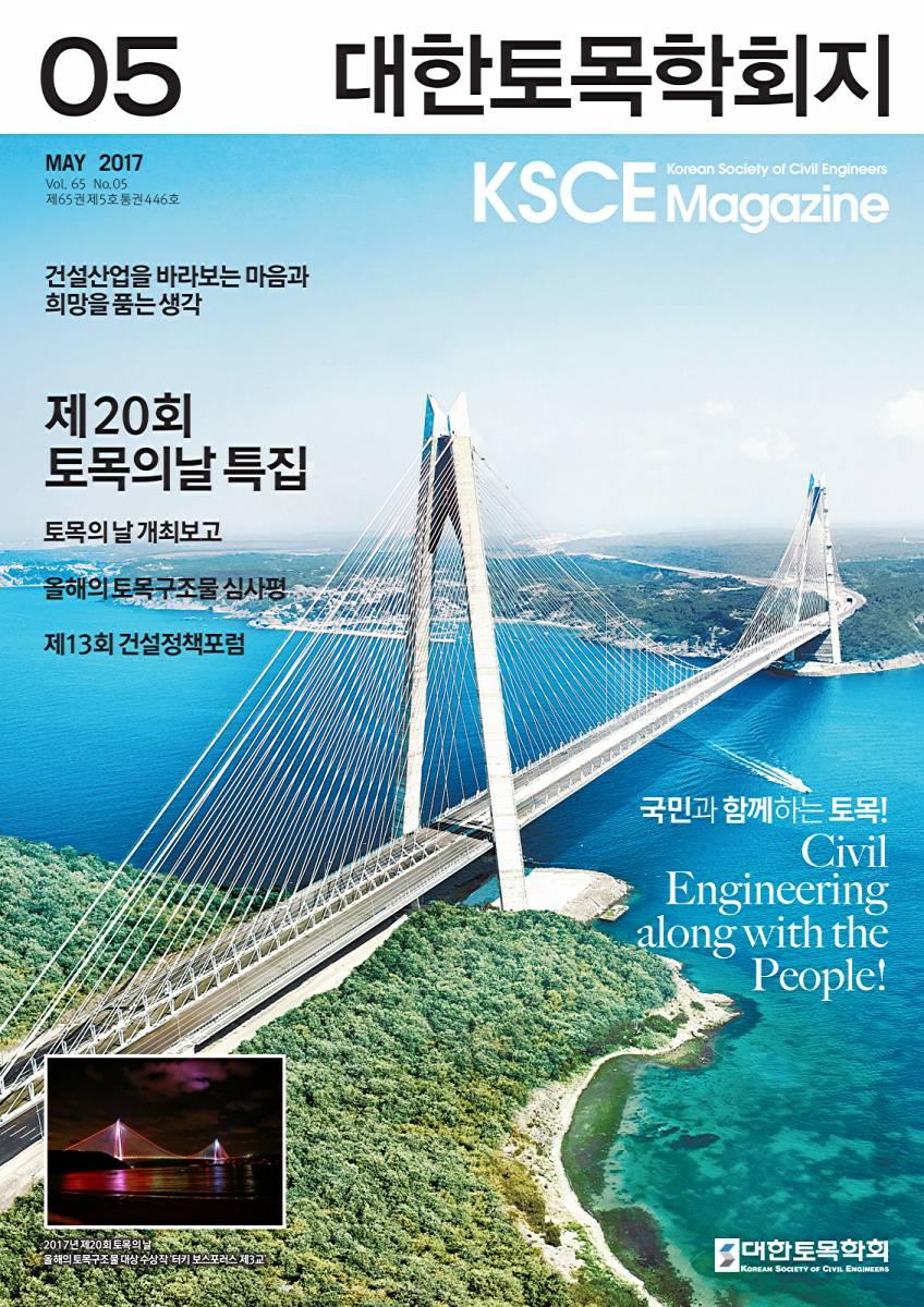 대한토목학회지<br> 2017년 05월호