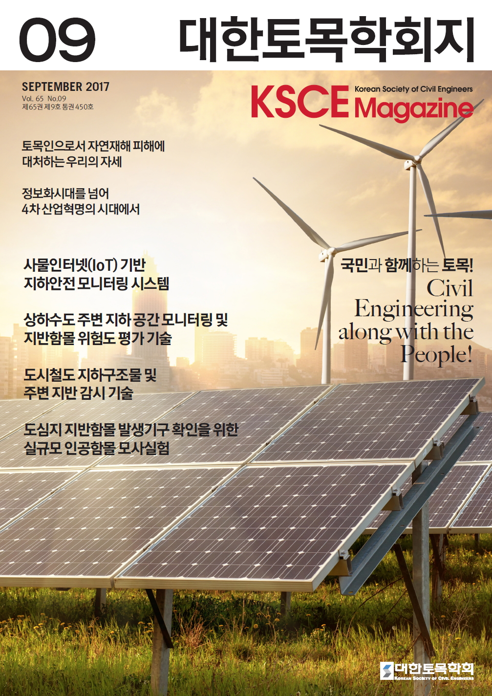 대한토목학회지<br> 2017년 09월호