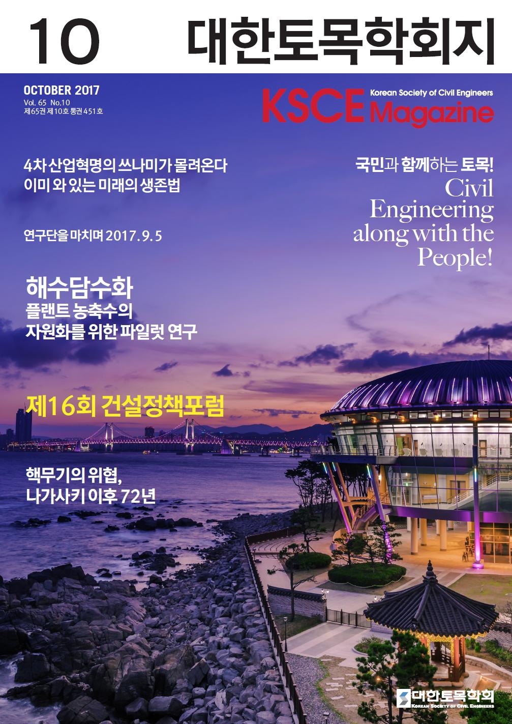 대한토목학회지<br> 2017년 10월호