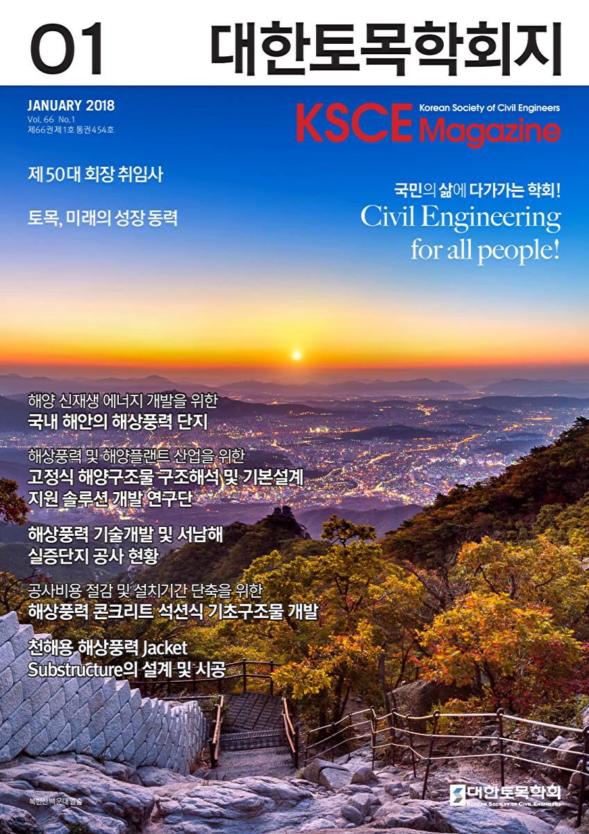 대한토목학회지<br> 2018년 01월호