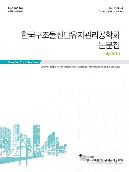 한국구조물진단학회 논문집<br> 2016년 07월호