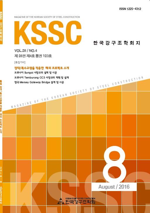 한국강구조학회지<br> 2016년 08월호