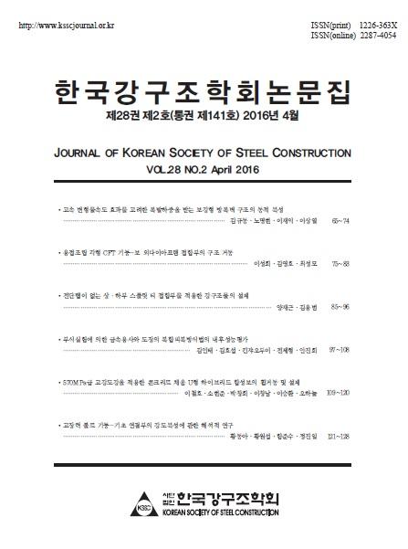 한국강구조학회 논문집<br> 2016년 08월호
