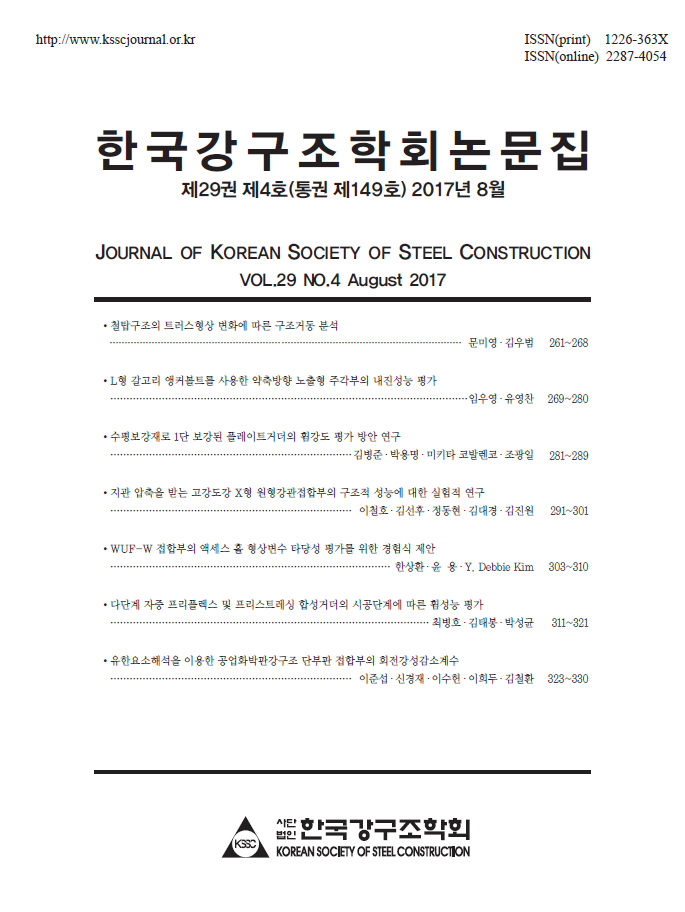 한국강구조학회 논문집<br> 2017년 08월호