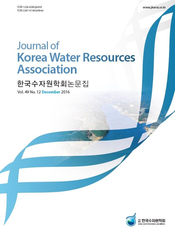 한국수자원학회논문집