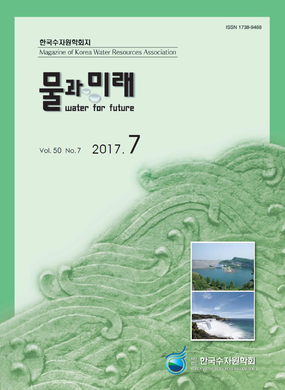 한국수자원학회지<br> 2017년 07월호