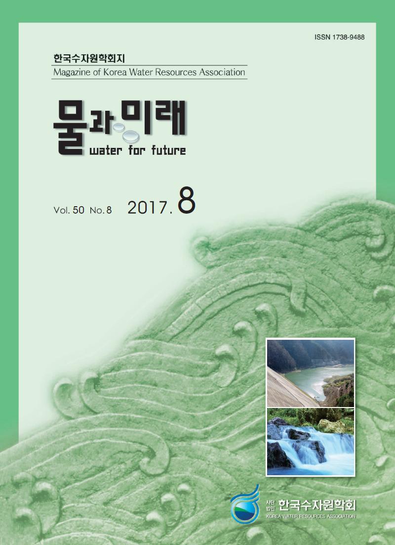 한국수자원학회지